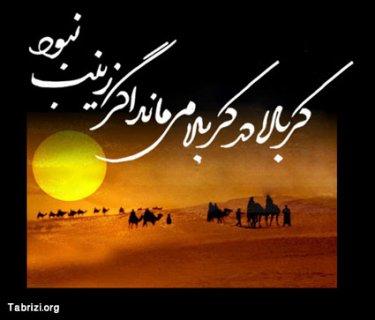 شهادت حضرت زینب(علیها السلام)